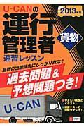 UーCANの運行管理者〈貨物〉速習レッスン 2013年版の本