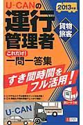 UーCANの運行管理者〈貨物・旅客〉これだけ!一問一答集 2013年版の本