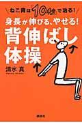 身長が伸びる、やせる!背伸ばし体操の本