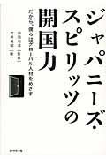 ジャパニーズ・スピリッツの開国力の本
