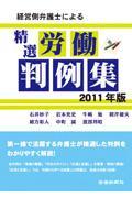 経営側弁護士による精選労働判例集 2011年版の本