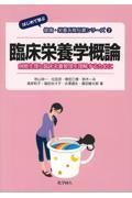 臨床栄養学概論の本