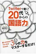 Twitterで磨く! 20代からの「国語力」の本
