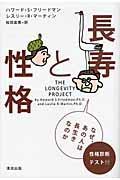長寿と性格の本