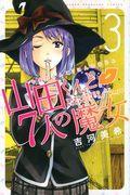 山田くんと7人の魔女 3の本