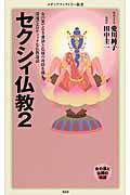 セクシィ仏教 2