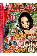 特装版 AKB49~恋愛禁止条例~ 10の本