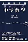 増補改訂版 語りかける中学数学の本