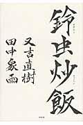 鈴虫炒飯の本