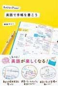 英語で手帳を書こうの本