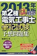 一発合格第2種電気工事士筆記試験予想問題集 2013年版の本