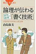 論理が伝わる世界標準の「書く技術」の本