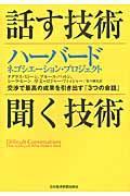 話す技術・聞く技術の本