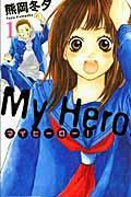 マイヒーロー! 1の本