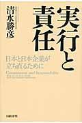 実行と責任の本
