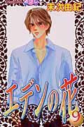 エデンの花 9の本