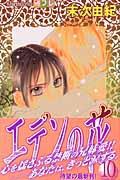 エデンの花 10の本