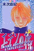 エデンの花 11の本