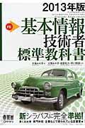 基本情報技術者標準教科書 2013年版の本