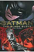 バットマン:ブラックグローブの本