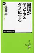 国語が子どもをダメにするの本