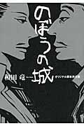 のぼうの城オリジナル脚本完全版の本