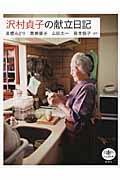 沢村貞子の献立日記の本