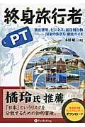 終身旅行者PTの本