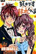 好きです鈴木くん!! カーテンコールの本