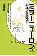 ミラーニューロンがあなたを救う!の本