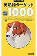 4訂版 英熟語ターゲット1000
