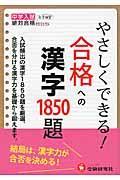 やさしくできる!合格への漢字の本