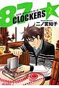 87CLOCKERS 2の本