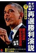 オバマ大統領再選勝利演説の本