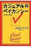 カジュアル・ベイカンシー 2の本