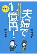 夫婦で貯める1億円!の本