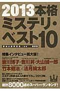 本格ミステリ・ベスト10 2013の本
