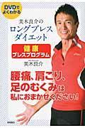 美木良介のロングブレスダイエット健康ブレスプログラムの本