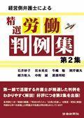 経営側弁護士による精選労働判例集 第2集の本