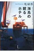 海鳥の眠るホテルの本