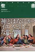マンガでわかる聖書の本