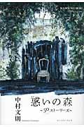 惑いの森の本