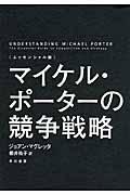 マイケル・ポーターの競争戦略の本