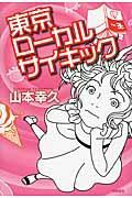 東京ローカルサイキックの本
