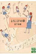 よろこびの歌の本
