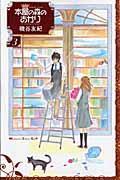 本屋の森のあかり 3の本