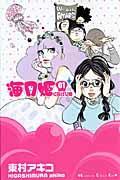 海月姫 01の本