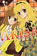 ARISA 4の本