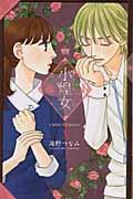 小煌女 3の本