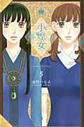 小煌女 5の本
